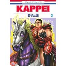 Kappei vol.3